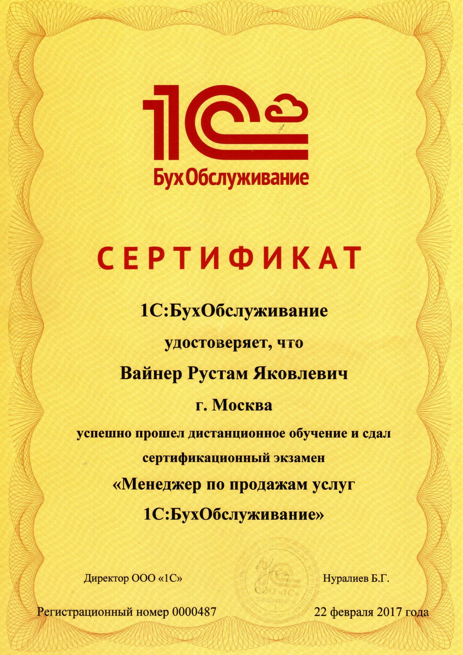 Ооо 1с-бухобслуживание 1с web настройка лицензий
